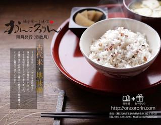 11月は! 古代米&地味噌