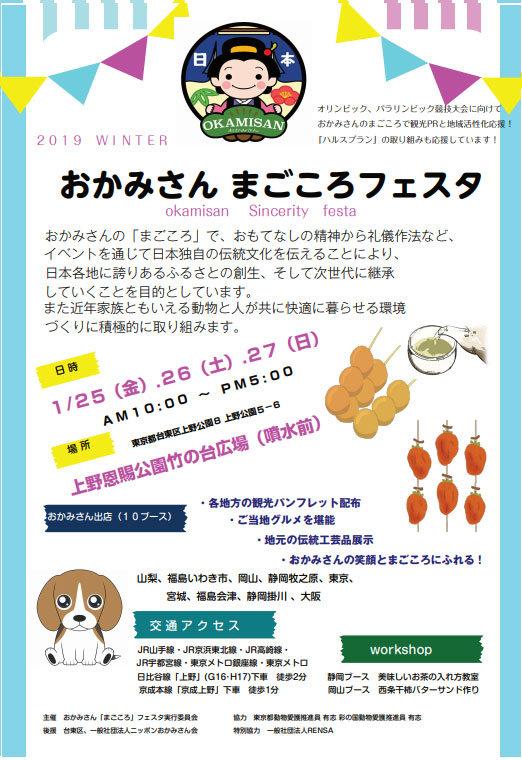 festa20190125.jpg