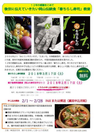 「春ちらし寿司作り」抽選で60名様招待
