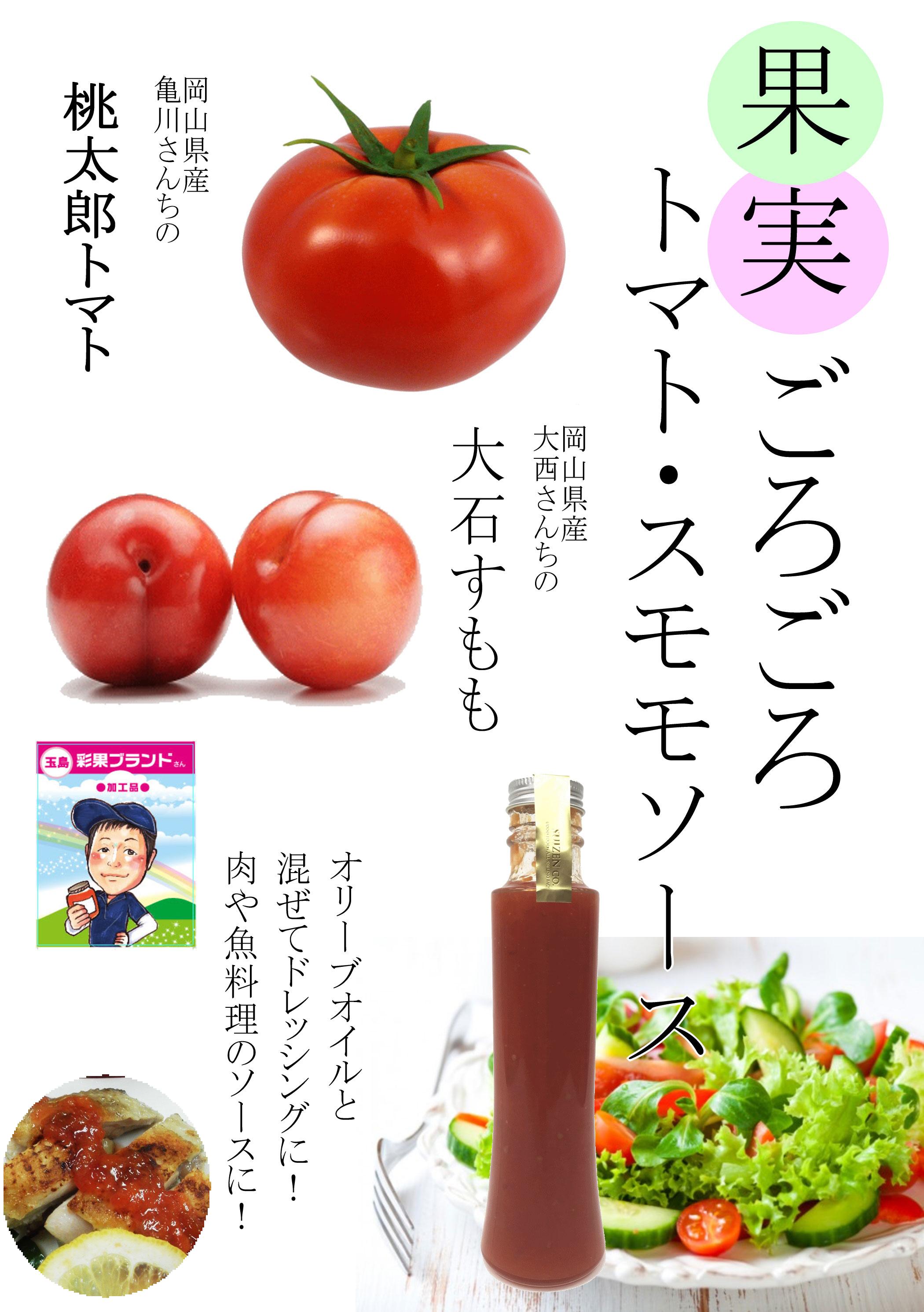 トマト・スモモソース