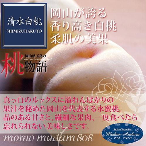 岡山産清水白桃 1.5K 6個入りギフト箱 送料込