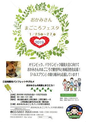 festa20190125-2.jpg