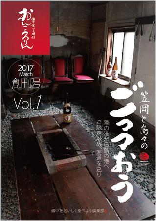 創刊号笠岡~表紙でみる備中とレシピページ