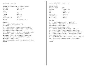 「味噌の新世界」レシピ公開