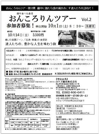【備中食べる通信 おんころりんツアー】10/14
