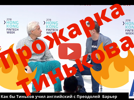 Прожарка Тинькова (часть 2)