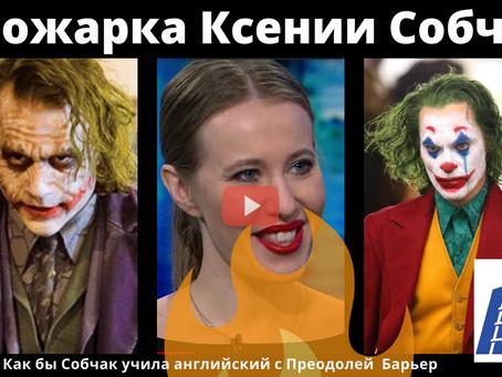 Прожарка Собчак