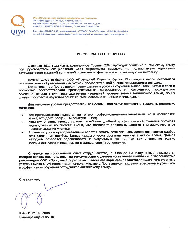 Reference letter QIWI.png