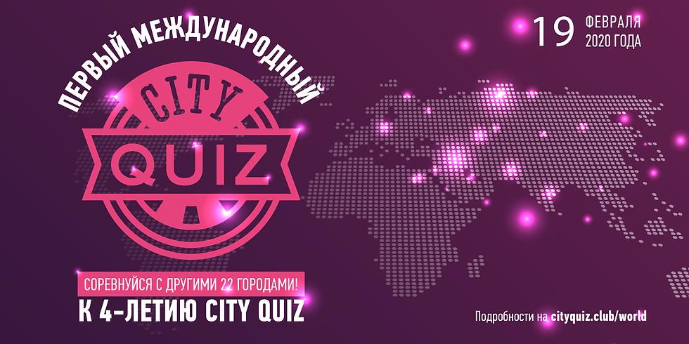 Международная игра! City Quiz #20
