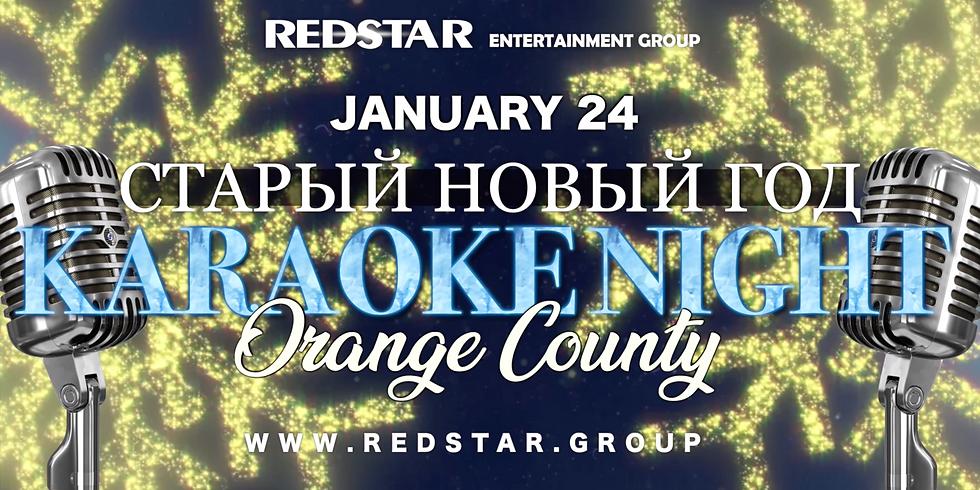 Старый Новый Год. Karaoke Night. Orange County