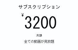3200円.jpg