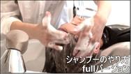 シャンプーのやり方サムネイル1920.jpg