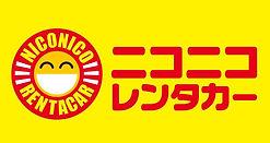 ニコニコレンタカー伊勢崎日乃出町店