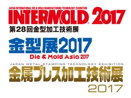 INTERMOLD 2017
