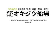 okijitsu_sponsor_bannar.png