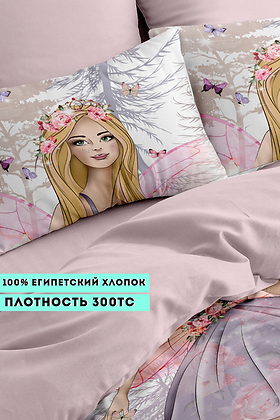 Комплект постельного белья Фея