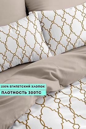 Комплект постельного белья Новая венецианская решетка