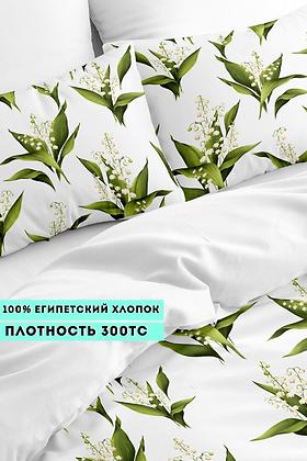 Комплект постельного белья Ландыши