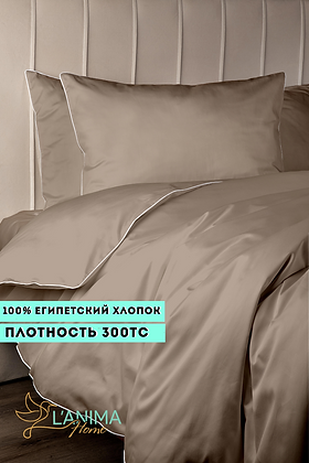 Комплект постельного белья Темный беж Премиум Сатин