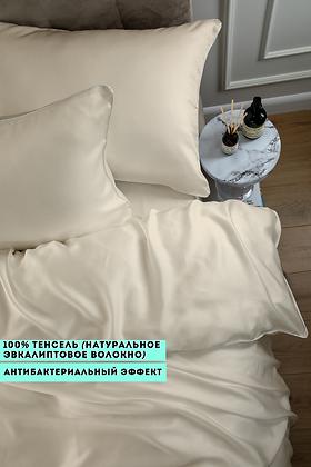 Однотонное постельное белье из тенселя, цвет сливочный
