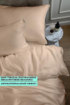 Однотонное постельное белье из тенселя, цвет солнечный беж
