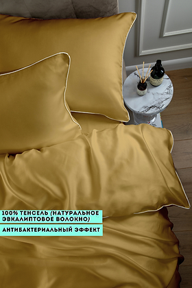 Однотонное постельное белье из тенселя, цвет золото