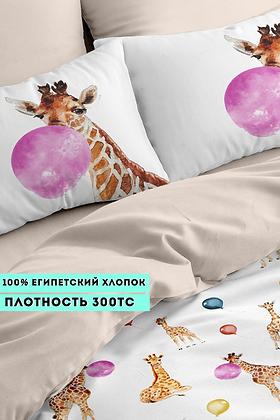Комплект постельного белья Жираф