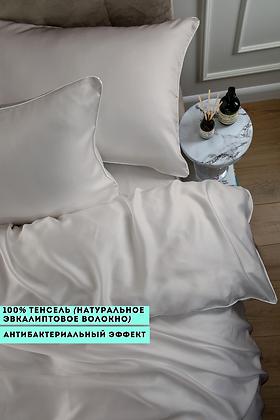 Однотонное постельное белье из тенселя, цвет жемчужный