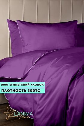 Комплект постельного белья Фиолетовый Премиум Сатин