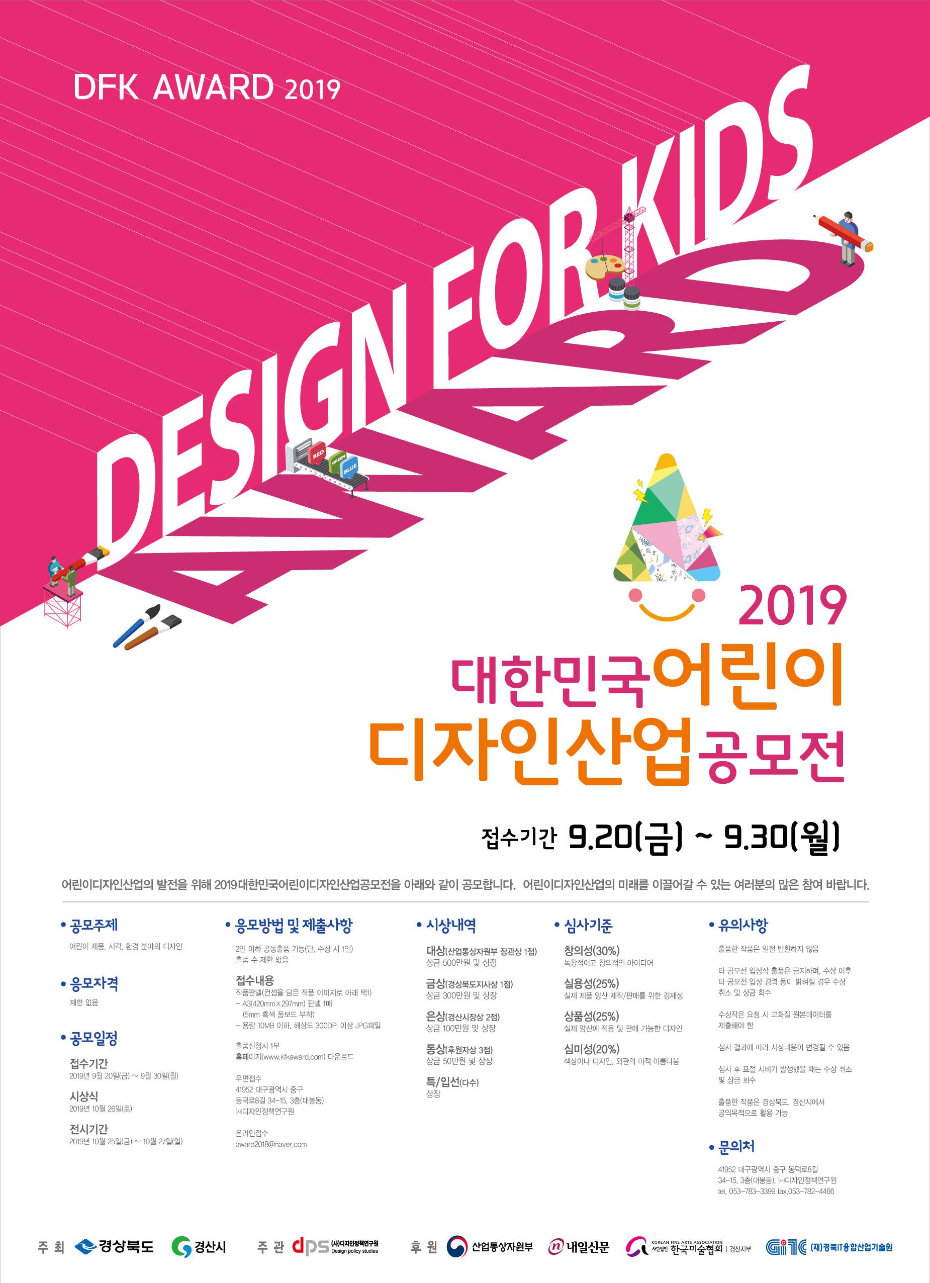 어린이디자인산업대전_포스터 인쇄본