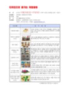 19.08.13--대한민국 어린이 디자인 페스티벌 체험활동(홈페이지)00