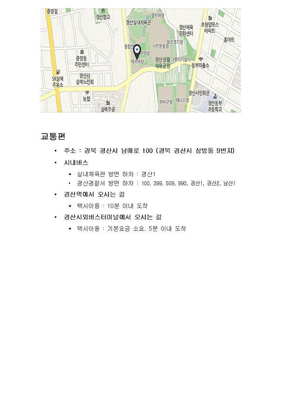 19.08.13--경산생활체육공원 어귀마당 행사장 오는 길(홈페이지)00