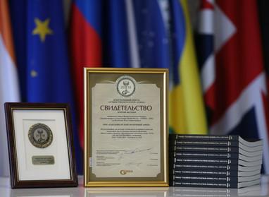 """В конце декабря были подведены итоги Международного конкурса """"Лучшие товары и услуги - Гемма 20"""