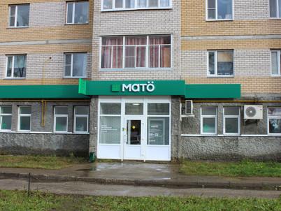 ООО «Сыктывкарский молочный завод» представил свою продукцию в региональной продуктовой сети «МАТÖ»