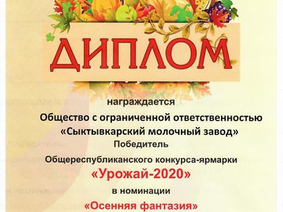 """Общереспубликанский конкурс-ярмарка """"Урожай-2020"""""""