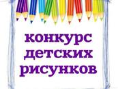 """Конкурс рисунков""""Этот День Победы"""""""