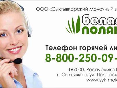 Телефон горячей линии  8-800-250-09-69