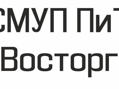 СМУП ПиТ «Восторг»