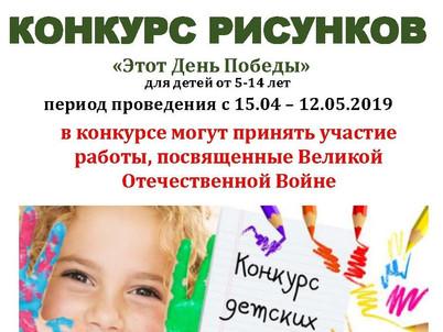 ВНИМАНИЕ! Конкурс рисунков «Этот День Победы» для детей от 5 до 14 лет.