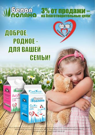 """ООО """"Сыктывкарский молочный завод» запустил новый благотворительный проект «Поможем вместе»."""