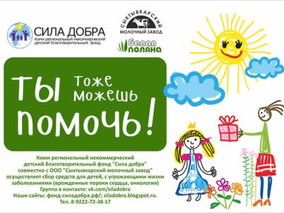 ООО «Сыктывкарский молочный завод» разместил ящики «Сила добра»