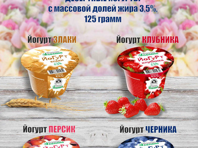 Новинки от Сыктывкарского молочного завода