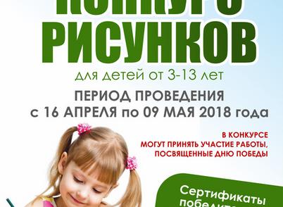Конкурс рисунков (для детей от 3-13 лет)