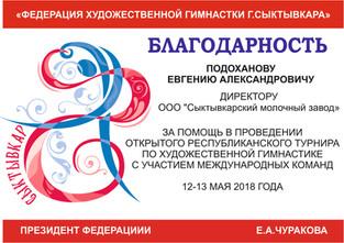 Республиканский турнир по художественной гимнастике с участием международных команд