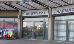 בית מרקחת בני יהודה