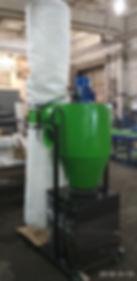 Фильтроциклон 2000, стружкоотсос с циклоном, пылеудаляющий агрегат, аспирация оборудование, система аспирации, вытяжка от заточного станка, вытяжка абразивной пыли