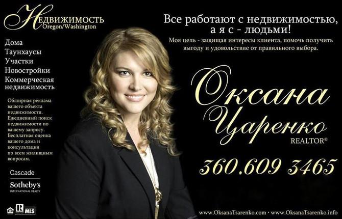 Post in Russian ~ Что Вы знаете о профессии Real Estate Broker (Риэлтор)?