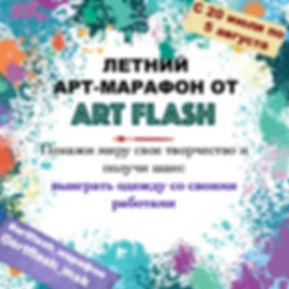 artflash_марафон ART FLASH @artflash_msk арт-марафон