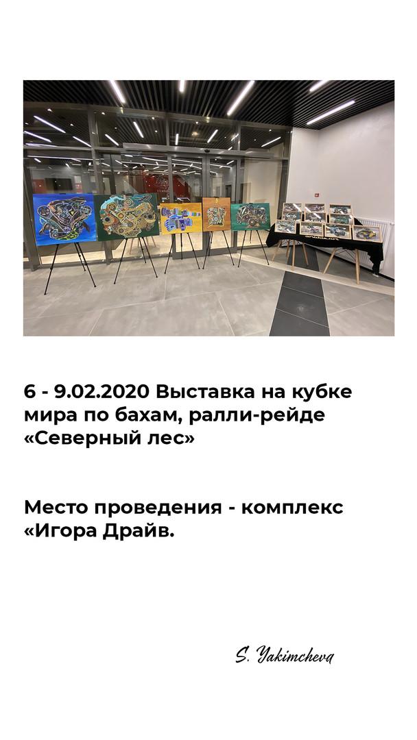 Баха Северный лес 2020
