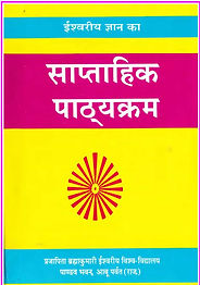 7 days course in Hindi